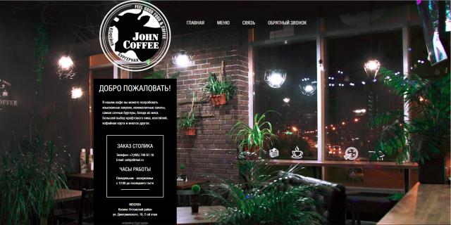 "Сайт кофейни-бургерной ""John Coffee"""