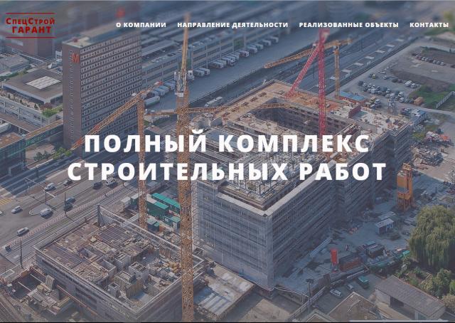 "ООО ""СпецстройГарант"""