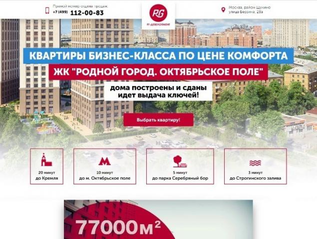 Квартиры бизнес-класса в Москве