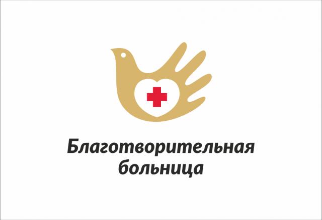 Благотворительная больница