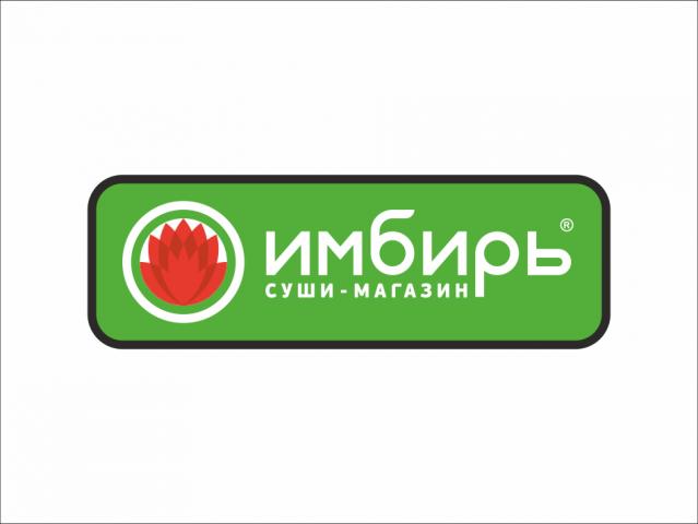 Суши-магазин Имбирь