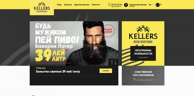 Интернет магазин пива kellers в Молдове