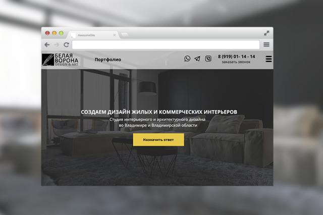Сайт визитка студии дизайна интерьера Ворона.рф