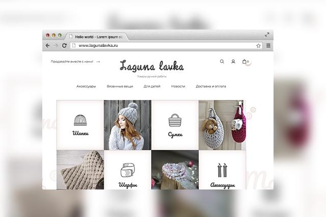 Интернет-магазин Лагуна лавка