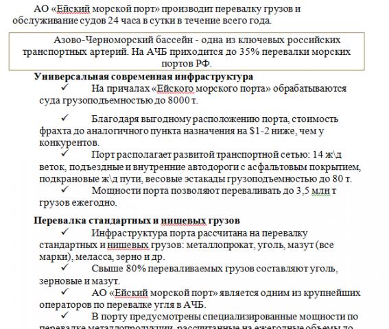 """АО """"Ейский морской порт"""" - текст для буклета"""