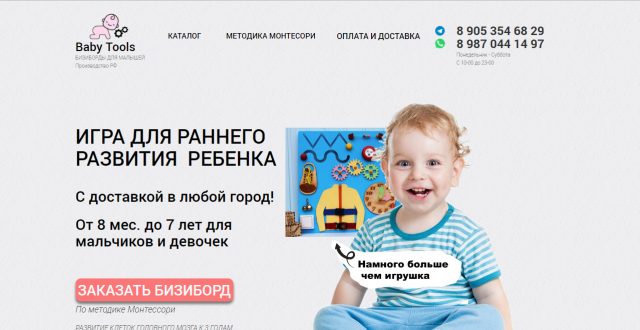 """Сайт """"Бизиборды для малышей"""""""