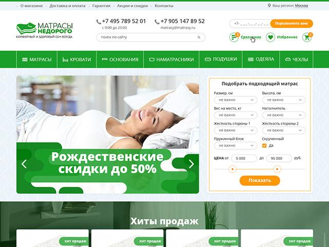 МАТРАСЫ НЕДОРОГО Интернет-магазин матрасов
