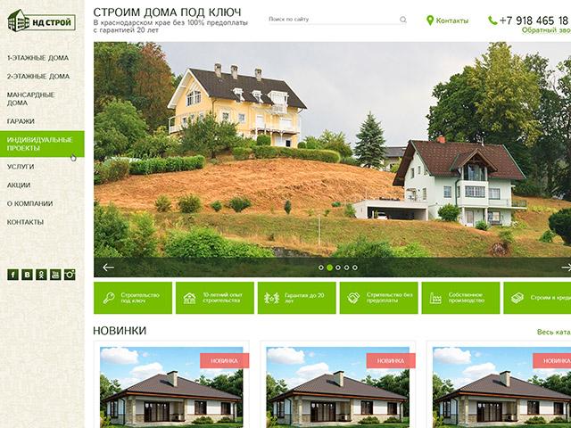 НД СТРОЙ Строительство домов из керамзитобетонных блоков