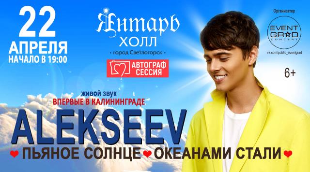 """Афиша """"ALEKSEEV"""""""