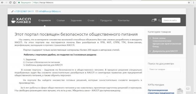 Сайт компании по ХАССП