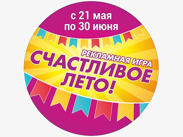 """Визуал рекламной игры """"Счастливое лето!"""""""
