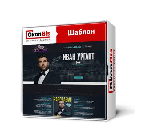Официальный сайт Ивана Урганта