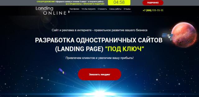 Landing Online
