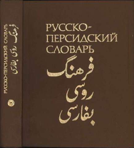Перевод разговорного уровня всех персидских языков.