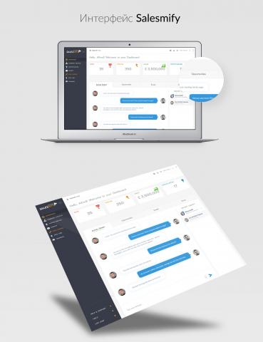 Интерфейс Salesmify
