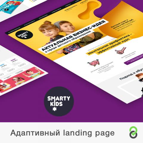 Landing page - Франшиза школ ментальной арифметики SmartyKids