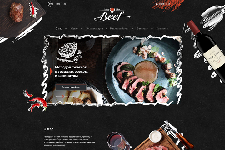 Beef.Meat&Wine