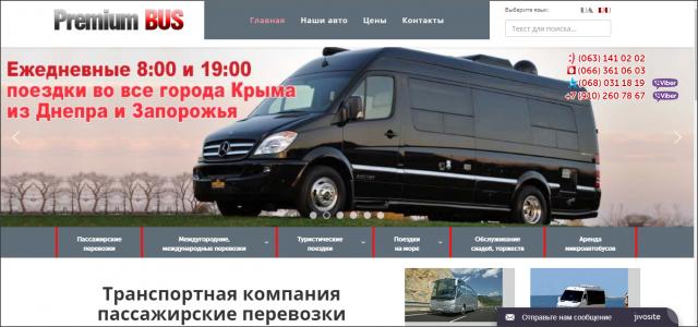 """Сайт пассажирских перевозок """"Premiumbus"""""""