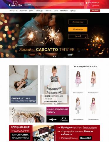 Интернет магазин - Одежды Casscato