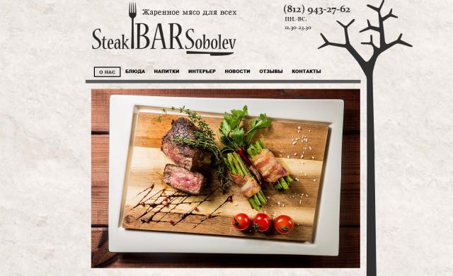 Сайт стейк бара - Соболев стейк бар