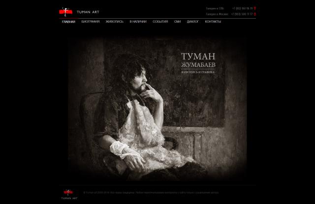 Сайт художника Тумана Жумабаева
