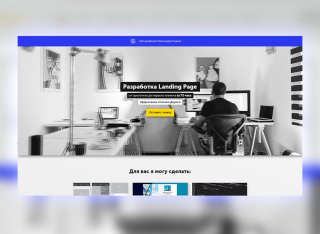 Личный сайт веб дизайнера