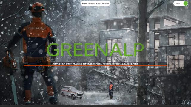 greenalp.ru
