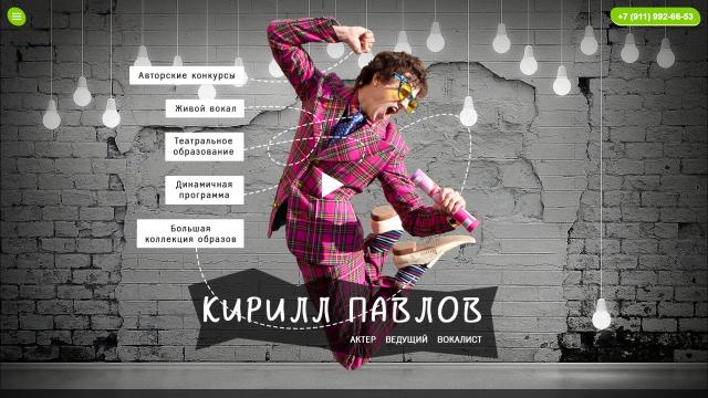 Кирилл Павлов - актер, ведущий