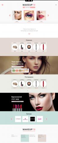Дизайн интернет-магазина косметики