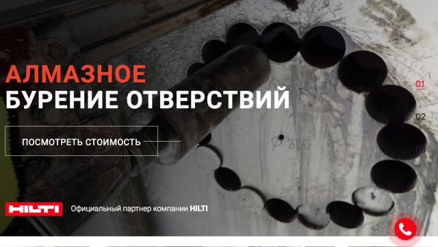Betonlom.ru