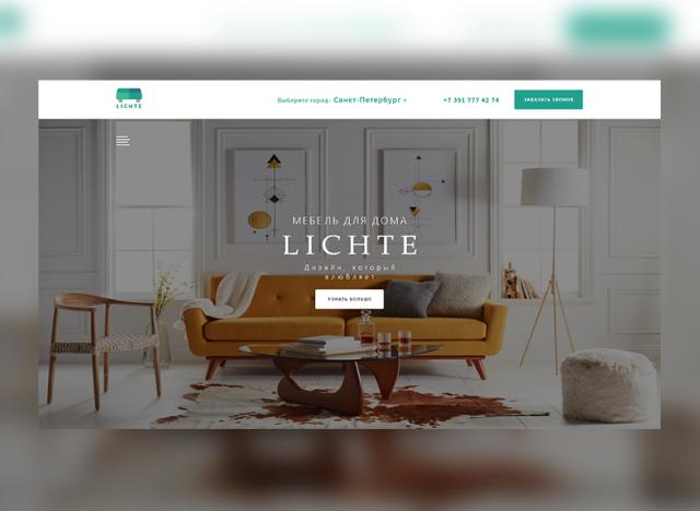 LICHTE лэндинг для мебельной компании