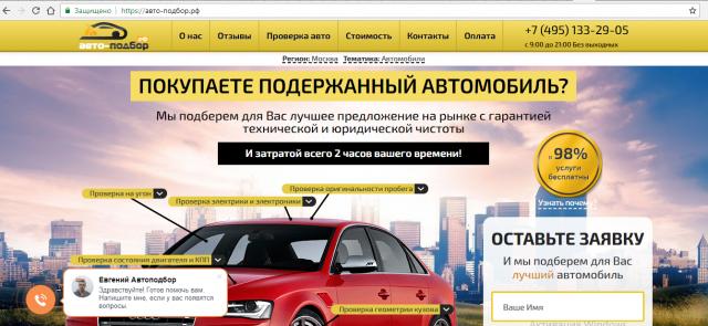 """Сервис по подбору Автомобилей """"Авто-подбор.РФ"""""""