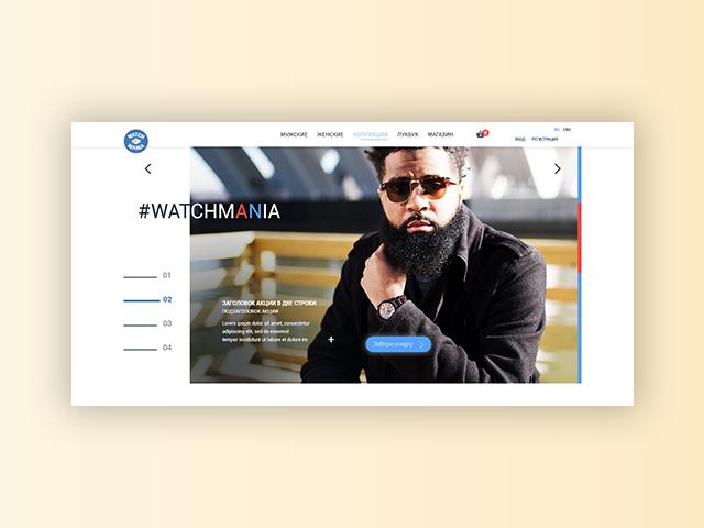 Watchmania - продажа часов