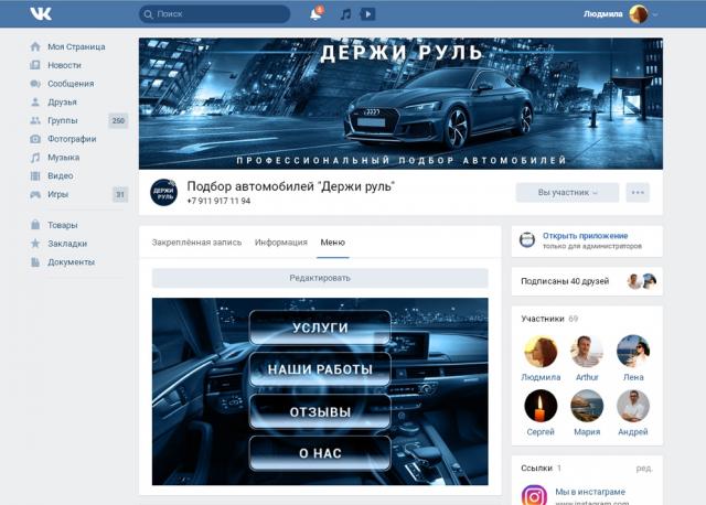 Разработка группы в контакте для компании по подбору автомобил