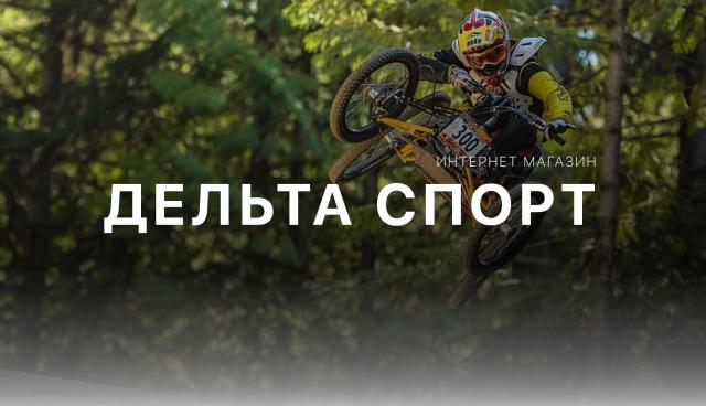 "Интернт магазин ""DeltaSport"""