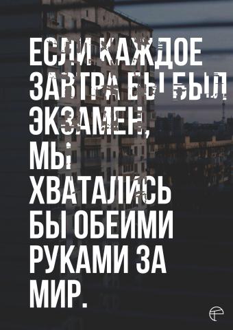 echo//ekzamen