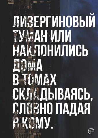 echo//lizergin