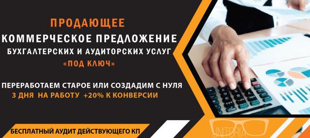Как предлагать бухгалтерские услуги по телефону пример приказ об отсутствии бухгалтера у ип