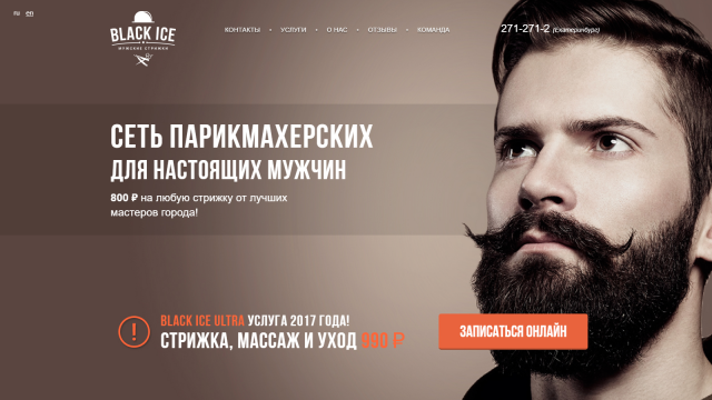 Black Ice - Сайт барбершопа