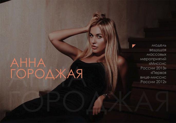Презентация Анна Городжая