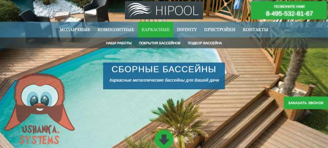 Сайт Басейнов