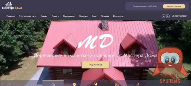 Сайт по строительству недорогих деревянных домов