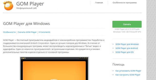 GOM Player для Windows