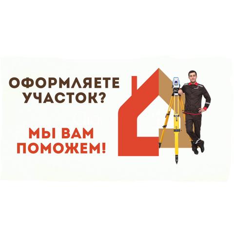 Stories по межевым услугам МФЦ