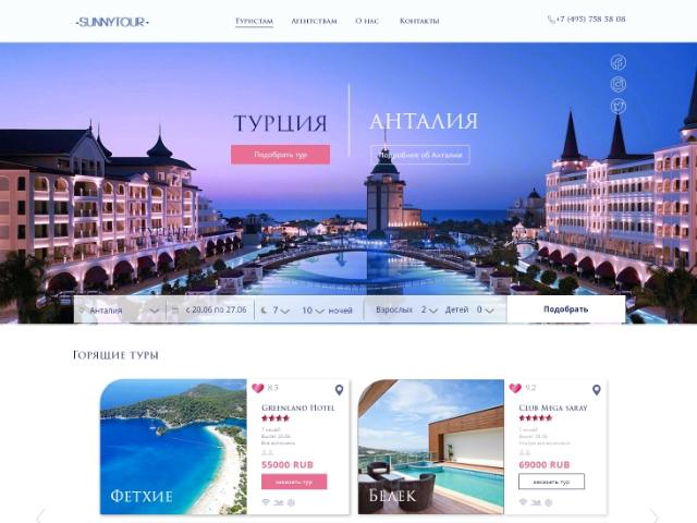 Landing Page, туристрическая фирма