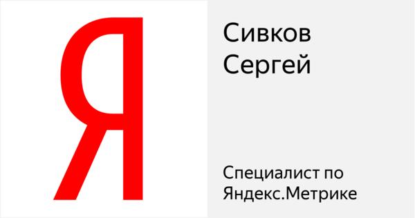 Сертификат по Яндекс Метрике