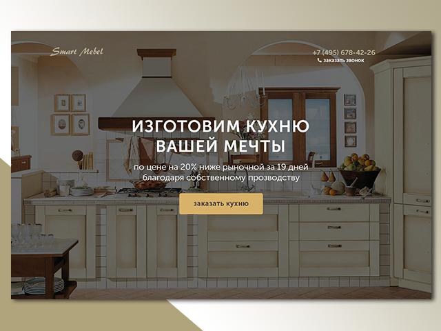 Дизайн Landing page для продажи кухонь под заказ