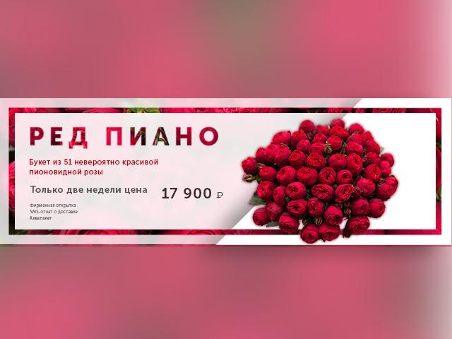 Акционный баннер на цветочный сайт
