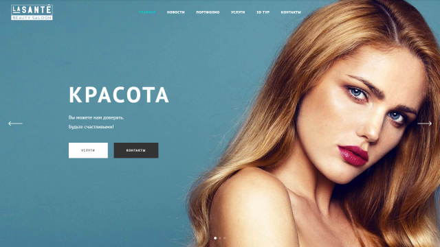 La Sante - Сайт салона красоты