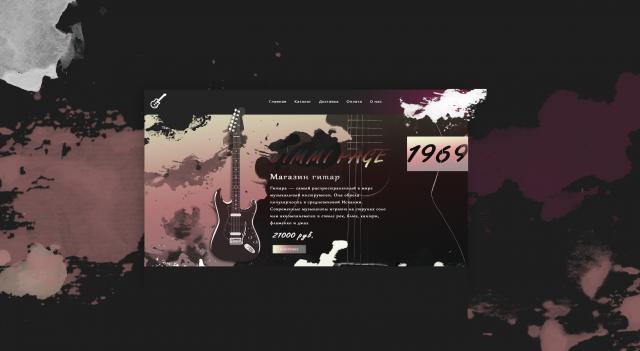 Дизайн интернет магазина гитар